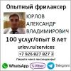 Фрилансер Юрлов Саша 110 услуг 8 лет опыта