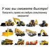 Получить Свидетельство Допог,   удостоверение тракториста - машиниста