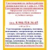 Удостоверение слесаря-сантехника купить в СПб 89045183665