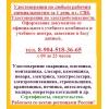 Купить удостоверение электрика 4 разряда в СПб 8-9045183665