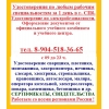 Купить сертификат фитнес-тренера в СПб 8-904-5183665