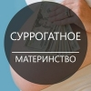 Оплата для суррогатной мамочки 540000 гр-н