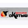 АО «Карельский окатыш» предлагает к реализации ТМЦ