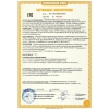 Евразийский центр сертификации и испытаний