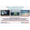 КАЧЕСТВЕННЫЕ нотариальные переводы для туристов и компаний