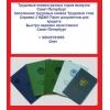 Купить трудовую книжку в Санкт-Петербурге. Продажа трудовых книжек в СПб