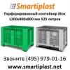 Ibox new перфорированный контейнер ай-бокс 11. 602. 91. PE. C9
