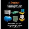Компания SMPLAST:  пластиковая тара,  пластмассовая тара,  продажа тары