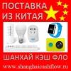 Опт китайская электроника из Китая оптом