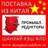 Китай промышленные редукторы из Китая редуктор