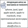 Привезу Apple из Гонконга в Москву