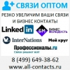 Связи оптом All contacts деловые знакомства