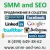 SMM продвижение в соцсетях заказать можно у нас