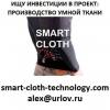 Производство умной ткани завод умная ткань одежда
