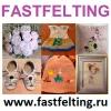 Валяние Fastfelting Самара fast-felting Фастфелтинг