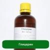 Глицерин растительный опт и розница