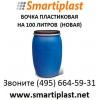 Новая бочка 120 литров в Москве