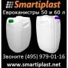 Канистра 50 и 60 литров в Москве