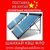 Солнечные коллекторы из Китая
