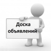 Ручное размещение объявлений на электронных досках