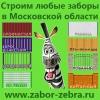 Zabor Zebra Строительство заборов в Московской области
