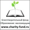 Благотворительный фонд Образование для малоимущих