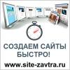 Заказать сайт заказ сайта быстро Сайт завтра