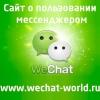 Wechat world Вичат faq вопросы ответы