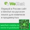 Все о Вичат сайт о Вичате Wechat