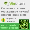 Wechat qq music и joox music в Вичат