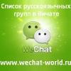 Список русские группы в Вичате Wechat