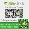 Вичат чат боты в Wechat chat bot