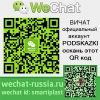 Wechat id:  Podskazki вичат аккаунт