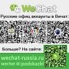 QR коды русские официальные аккаунты в Wechat