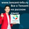 Tencent Russia сайт Тенцент Россия