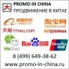 Китайский интернет маркетинг в Китае