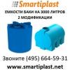 Емкости 3000 л баки пластиковые 3 тонны воды гсм
