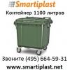 Евроконтейнер пластиковый 1100 литров контейнер мусор