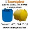 Пластиковый бак 5000 литров бочка емкость 5 тонн