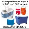 Ящик изотермический ящики изотермические