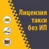 Лицензия на такси без ип и без желтого цвета в Москве
