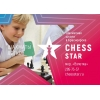 Интеллектуальная школа CHESS STAR.  Шахматы в Красноярске