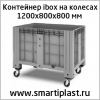 ibox пластиковый контейнер на колесах