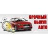 Срочный выкуп авто в Брянске