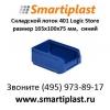 12. 401. 61 Лотки пластиковые складские 165х100х75 мм лоток для склада
