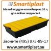 Емкость для сбора разлива Поддон 20 литров 600х400х155 мм Код:  ST1-20
