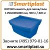 Емкости для песка,  соли,  сорбента ROTEKO Польша в Москве