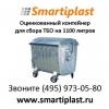 Евроконтейнер оцинкованный 1, 1 м3 в Москве