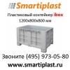 Контейнер ibox контейнеры айбокс ай-бокс iplast