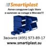 Лотки для склада пластиковые лотки в Москве